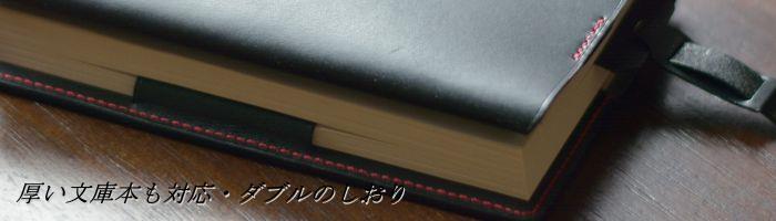 オールレザー 文庫本 ブックカバー